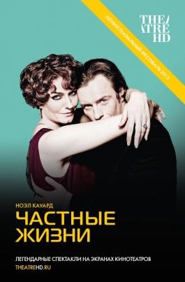 TheatreHD: Частные жизниPrivate Lives постер