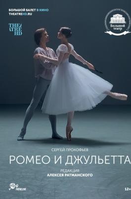 TheatreHD: Ромео и ДжульеттаRomeo and Juliet постер