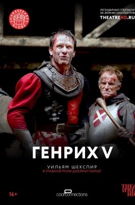 TheatreHD: Генрих VHenry V постер