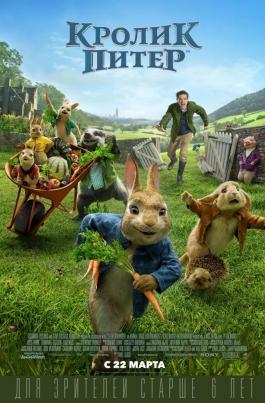 Кролик ПитерPeter Rabbit постер