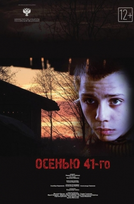 Осенью 41-гоОсенью 41-го постер