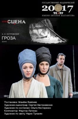 Театральная Россия. Гроза постер