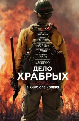 Дело храбрыхOnly the Brave постер