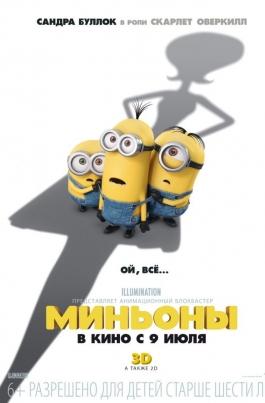 МиньоныMinions постер