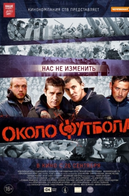 Околофутбола постер
