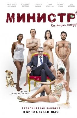 МинистрIl Ministro постер