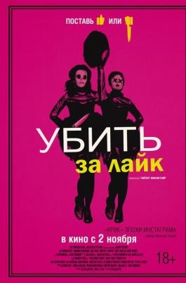 Убить за лайкTragedy Girls постер