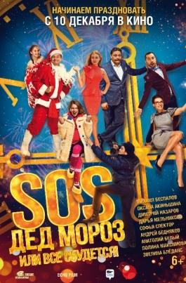 SOS, Дед Мороз или Все сбудется! постер