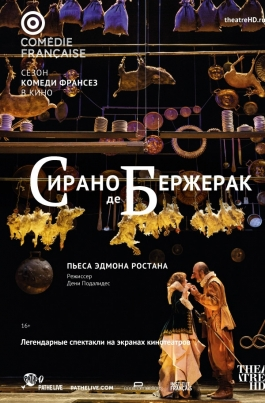 TheatreHD: Комеди Франсез: Сирано де БержеракCyrano De Bergerac постер