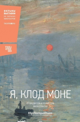 TheatreHD: Я, Клод МонеI, Claude Monet постер