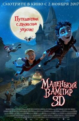 Маленький вампирThe Little Vampire 3D постер