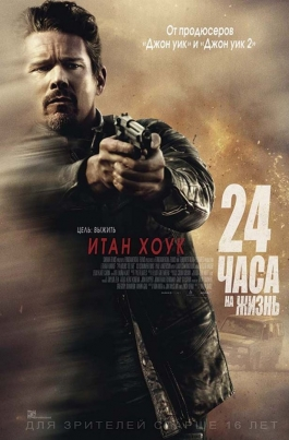 24 часа на жизнь24 Hours to Live постер