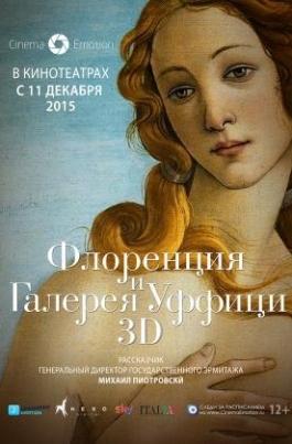Флоренция и Галерея УффициFirenze e gli Uffizi 3D/4K постер