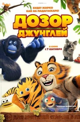 Дозор джунглейLes As de la Jungle постер