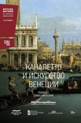 #АртЛекторийВКино: Каналетто и искусство ВенецииCanaletto & The Art of Venice постер