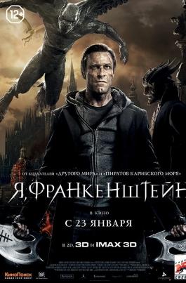 Я, ФранкенштейнI, Frankenstein постер
