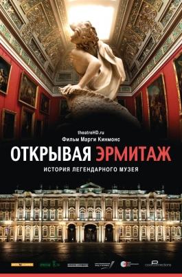 TheatreHD: Открывая Эрмитаж постер