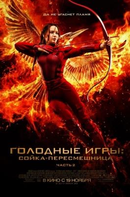 Голодные игры: Сойка-пересмешница. Часть IIThe Hunger Games: Mockingjay — Part 2 постер