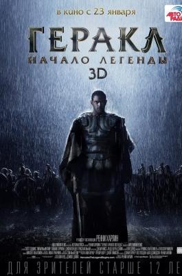 Геракл: Начало легендыThe Legend of Hercules постер