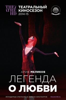 TheatreHD: Легенда о любвиA Legend Of Love постер