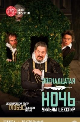TheatreHD: Двенадцатая ночьShakespeare's Globe Theatre: Twelfth Night постер