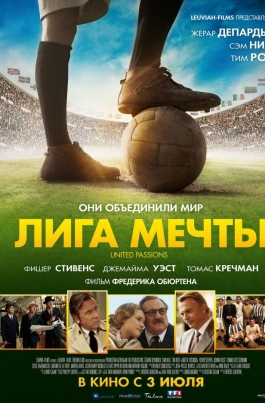 Лига мечтыUnited Passions постер