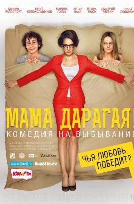 Мама дарагая! постер