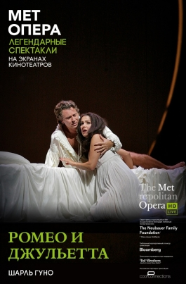 TheatreHD: Ромео и ДжульеттаThe Metropolitan Opera: Romeo et Juliette постер