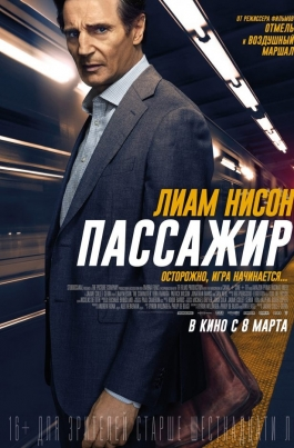ПассажирThe Commuter постер