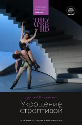 TheatreHD: Укрощение строптивойThe Taming of the Shrew постер