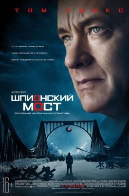Шпионский мостBridge of Spies постер