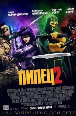 Пипец 2Kick-Ass 2 постер