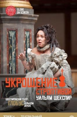 TheatreHD Globe: Укрощение строптивойShakespeare's Globe Theatre: The Taming Of The Shrew постер