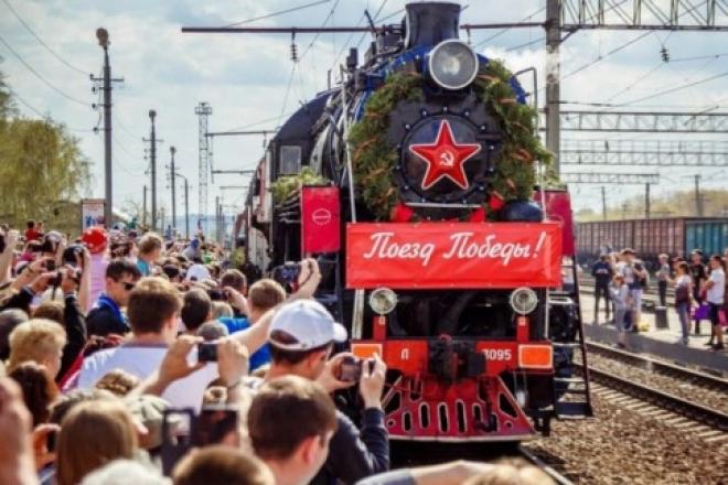 В Самаре встретят поезд Победы