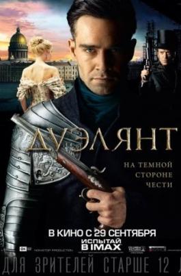 ДуэлянтДуэлянт постер