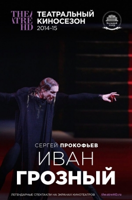 TheatreHD: Иван ГрозныйIvan The Terrible постер