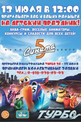 Детский праздник постер