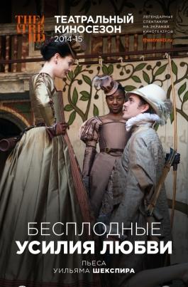 TheatreHD: Бесплодные усилия любвиLove's Labour's Lost постер