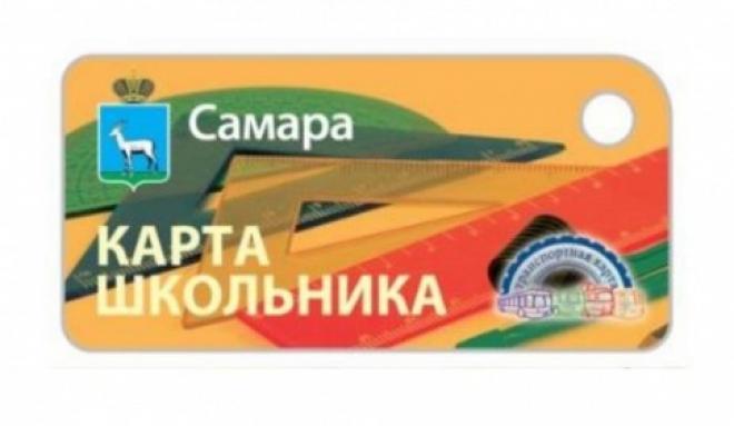 Для школьников Самары выпустили новую транспортную карту-«брелок»