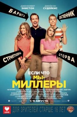 Мы — МиллерыWe're The Millers постер
