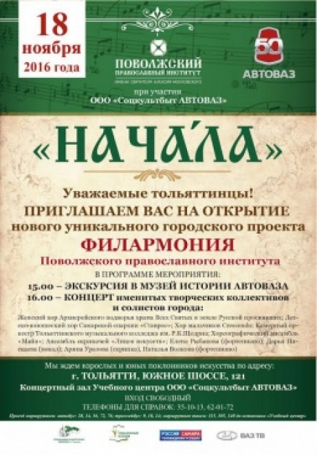 В Самарской области откроется новая филармония