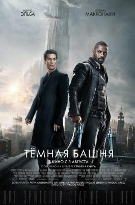 Темная башняThe Dark Tower постер