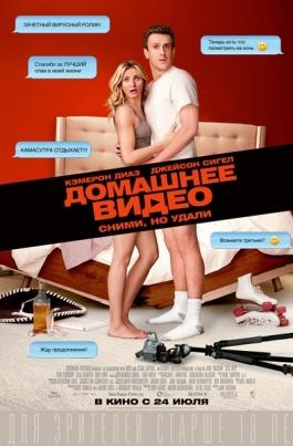 Домашнее видеоSex Tape постер