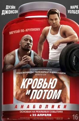 Кровью и потом: АнаболикиPain & Gain постер