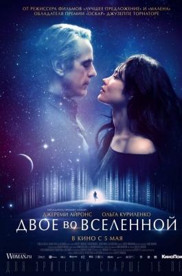 Двое во вселеннойLa corrispondenza постер