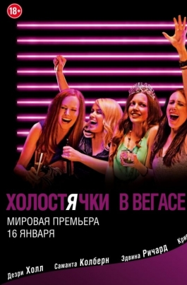 Холостячки в ВегасеBest Night Ever постер