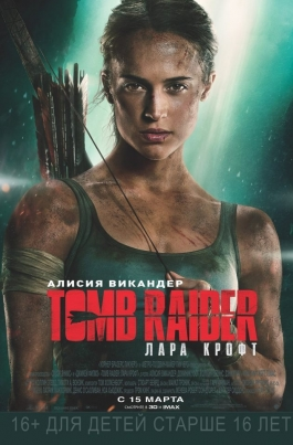 Tomb Raider: Лара КрофтTomb Raider постер