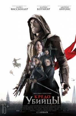 Кредо убийцыAssassin's Creed постер