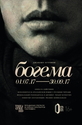 TheatreHD: Богема: КурентзисLa Boheme постер