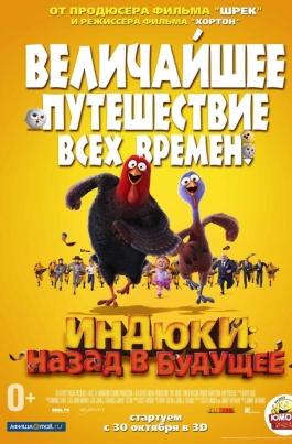 Индюки: Назад в будущееFree Birds постер